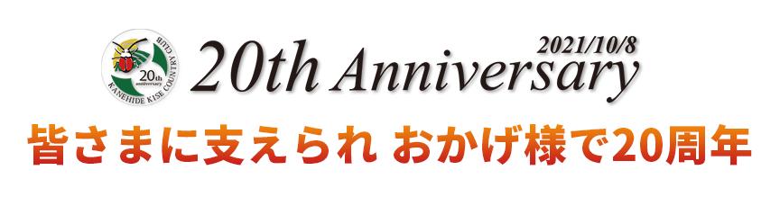 20th Anniversary 2021.10.8. 皆さまに支えられ おかげ様で20周年